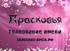 Значение имени Прасковья. Имя Прасковья.