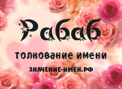 Значение имени Рабаб. Имя Рабаб.