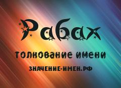 Значение имени Рабах. Имя Рабах.