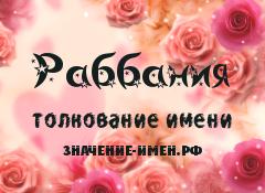 Значение имени Раббания. Имя Раббания.