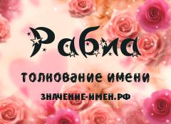Значение имени Рабиа. Имя Рабиа.