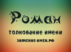 Значение имени Роман. Имя Роман.