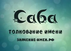 Значение имени Саба. Имя Саба.