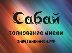 Значение имени Сабай. Имя Сабай.