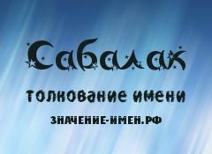 Значение имени Сабалак. Имя Сабалак.