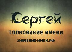 Значение имени Сергей. Имя Сергей.
