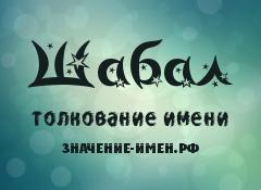 Значение имени Шабал. Имя Шабал.