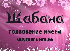 Значение имени Шабана. Имя Шабана.