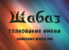 Значение имени Шабаз. Имя Шабаз.