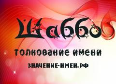 Значение имени Шаббо. Имя Шаббо.