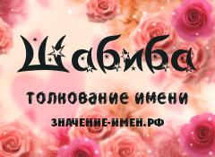 Значение имени Шабиба. Имя Шабиба.