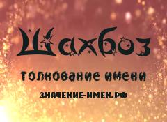Значение имени Шахбоз. Имя Шахбоз.