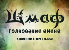 Значение имени Щмаф. Имя Щмаф.