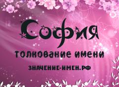 Значение имени София. Имя София.