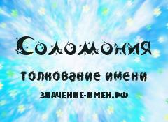 Значение имени Соломония. Имя Соломония.