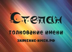 Значение имени Степан. Имя Степан.