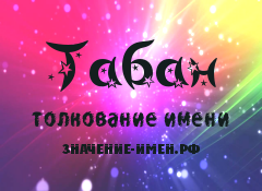 Значение имени Табан. Имя Табан.