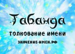 Значение имени Табанда. Имя Табанда.