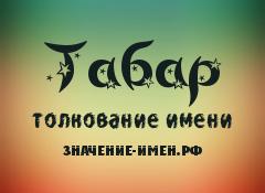 Значение имени Табар. Имя Табар.
