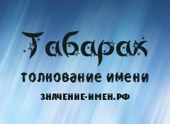 Значение имени Табарак. Имя Табарак.
