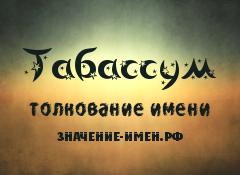 Значение имени Табассум. Имя Табассум.