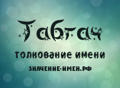 Значение имени Табгач. Имя Табгач.