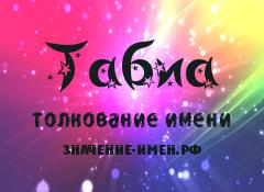 Значение имени Табиа. Имя Табиа.