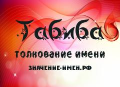 Значение имени Табиба. Имя Табиба.