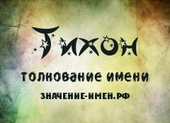 Значение имени Тихон. Имя Тихон.