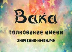 Значение имени Вака. Имя Вака.