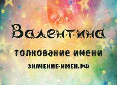 Значение имени Валентина. Имя Валентина.