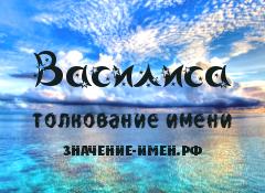 Значение имени Василиса. Имя Василиса.