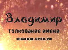 Значение имени Владимир. Имя Владимир.