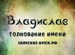 Значение имени Владислав. Имя Владислав.