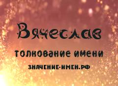 Значение имени Вячеслав. Имя Вячеслав.