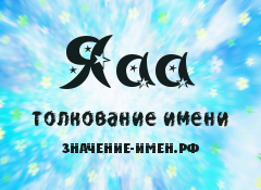 Значение имени Яаа. Имя Яаа.