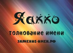 Значение имени Яакко. Имя Яакко.