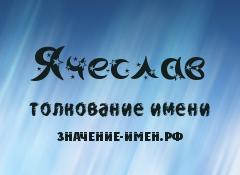 Значение имени Ячеслав. Имя Ячеслав.