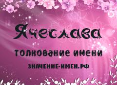 Значение имени Ячеслава. Имя Ячеслава.