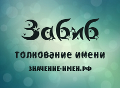 Значение имени Забиб. Имя Забиб.