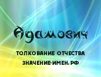 Происхождение фамилии Адамович. Фамилия Адамович.