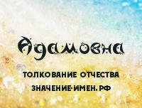 Происхождение фамилии Адамовна. Фамилия Адамовна.