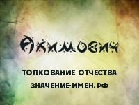 Происхождение фамилии Акимович. Фамилия Акимович.