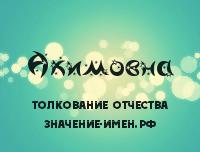 Происхождение фамилии Акимовна. Фамилия Акимовна.