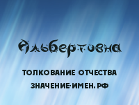 Происхождение фамилии Альбертовна. Фамилия Альбертовна.