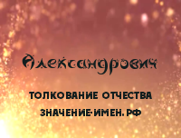 Происхождение фамилии Александрович. Фамилия Александрович.