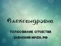Происхождение фамилии Александровна. Фамилия Александровна.