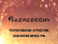 Происхождение фамилии Алексеевич. Фамилия Алексеевич.