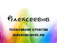 Происхождение фамилии Алексеевна. Фамилия Алексеевна.