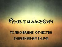 Происхождение фамилии Анатольевич. Фамилия Анатольевич.